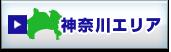 神奈川エリア